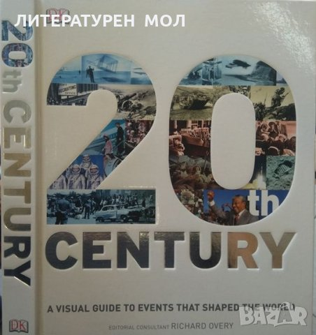 20th Century: A Visual Guide to Events That Shaped the World. Richard Overy 2012 г.