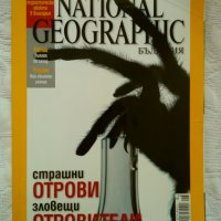 "Списание ""National Geographic"", май 2008г."